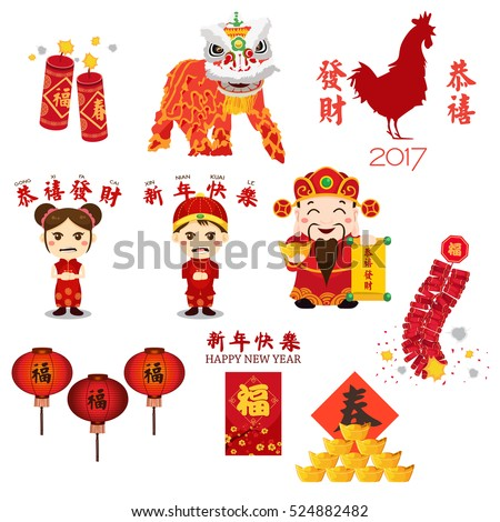A vector illustration of Chinese New Year Icons and Cliparts