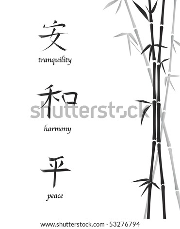 A vector illustration of Chinese symbols for tranquility, harmony and peace. Isolated on white with bamboo background. - stock vector