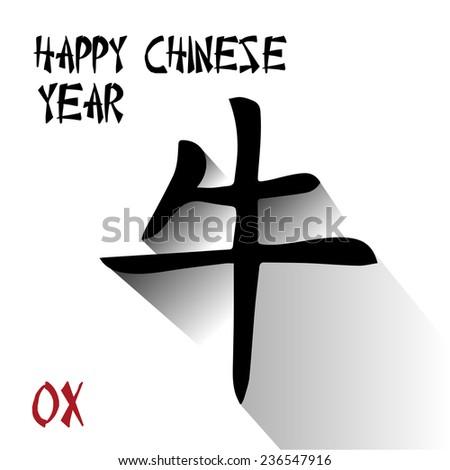 chinese alphabet symbols