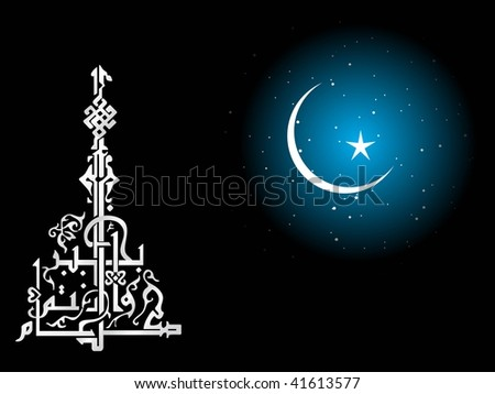abstract night background with holy zoha - stock vector