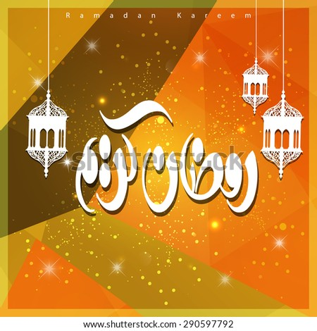 Abstract Ramadan Kareem Arabic Calligraphy Colorful Mosque Mosaic background - Orange background