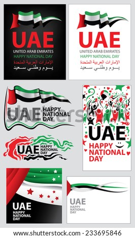 Abstract UAE Flag, United Arab Emirates Nation Day Art (Vector Art) - stock vector
