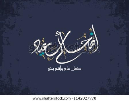 Adha mubarak arabic calligraphy eid greeting stock vector royalty adha mubarak arabic calligraphy for eid greeting islamic eid adha premium logo design for formal m4hsunfo
