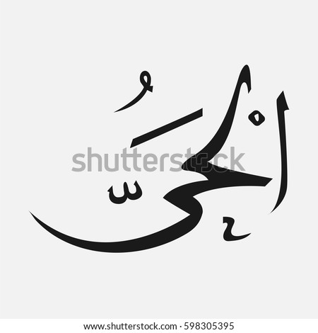 epenthesis in arabic In this section, i will post vocabularies, sentences and paragraphs in english, and show their translation in arabic please feel free to forward me any small paragraph that you wish for me to translate in.