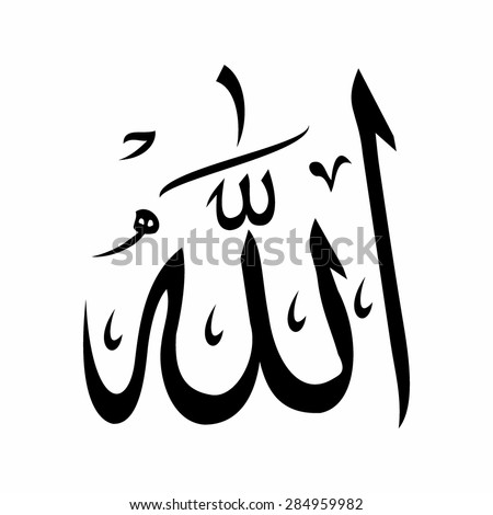 Allah in Arabic Writing - God Name in Arabic - stock vector