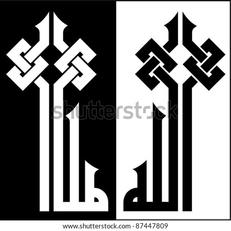 Allah (Muslim's God) in ancient kufi fatimiah / kufi fatimiyyah / kufic arabic calligraphy geometric style - stock vector