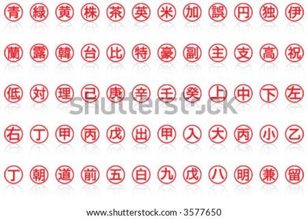 alphabet; asian - stock vector
