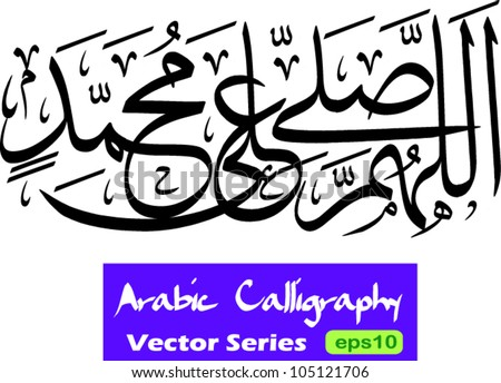 An arabic calligraphy vector of islamic sholawat supplication phrase (translated as: God bless Muhammad) - stock vector