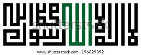 An arabic phrase in kufic arabic calligraphy - stock vector