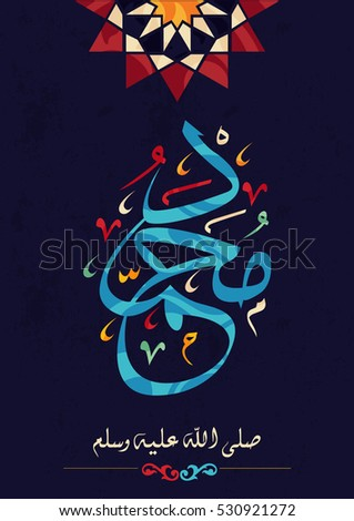 prophet mohammad peace be upon him Some of the miracles of the holy prophet muhammad a number of miracles were bestowed upon and performed by prophet muhammad (peace and blessings be upon him) to establish the proof of his.