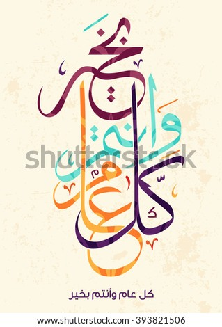 Arabic calligraphy eid greeting 'Kullu am wa antum bi-khair' (translation May you be well throughout the year) 2. Vector - stock vector
