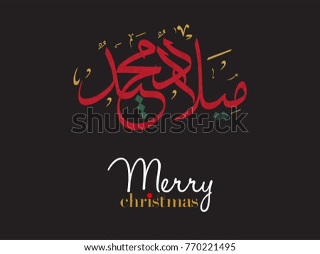 Arabic calligraphy merry christmas greeting card stock vector arabic calligraphy for merry christmas greeting card in creative arabic calligraphy type and logo design m4hsunfo