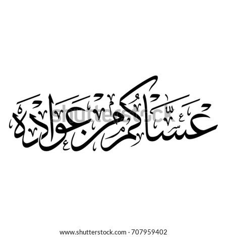 Islamic Vector Bismillah In Name God Stock Vector 87128845