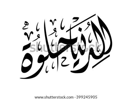arabic calligraphy life is good diwani font