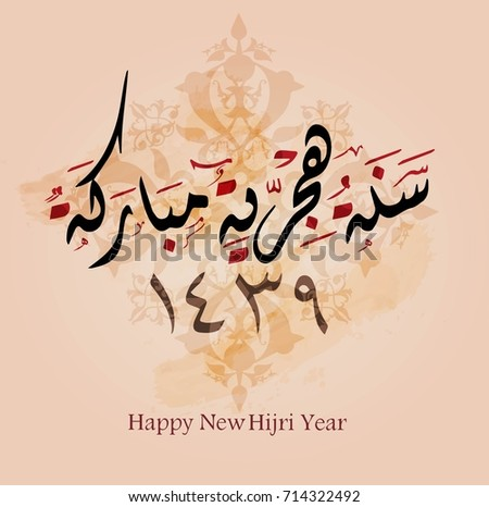"Arabic Calligraphy of a greeting for the new Islamic year - ""hijri mubarak ""."