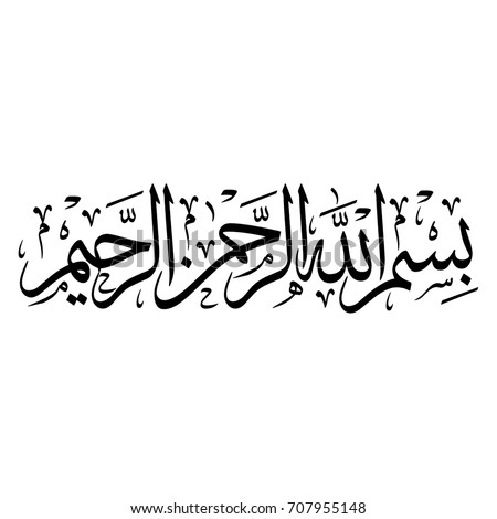 Arabic calligraphy bismillah first verse quran arabic calligraphy of bismillah the first verse of quran translated as in voltagebd