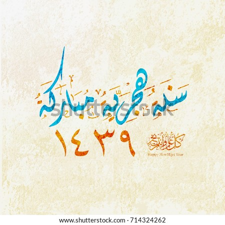 "Arabic Calligraphy of the most common Arabian Greeting, Translated as: ""May You Be Well Throughout The Year"", for Ramadan, Eid Al-Adha, Al-Fitr, new Hijri year and for Muslim Community festivals."
