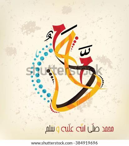 arabic calligraphy of the prophet Muhammad (peace be upon him)- Mawlid An Nabi - elmawlid Enabawi Elcharif - mohammed - mouhamed - mouhammed. Translation : birthday of Muhammed the prophet '' - stock vector