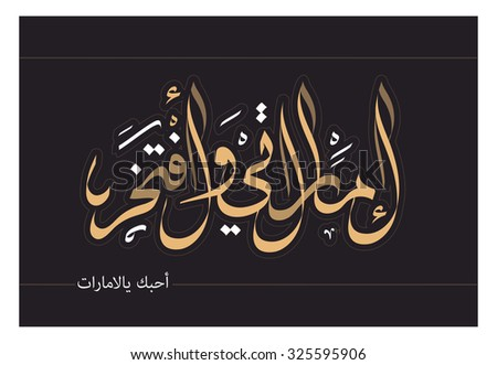 Arabic Calligraphy of the text of I'm proud to be a citizen of the United Arab Emirates - stock vector