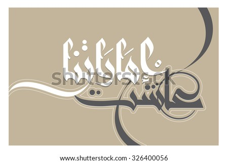 Arabic Calligraphy of the text of long live united arab emirates  - stock vector
