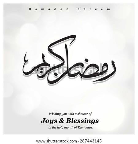Arabic calligraphy text ramazan kareem ramadan stock vector hd arabic calligraphy text ramazan kareem ramadan kareem islamic greeting arabic text background m4hsunfo Gallery