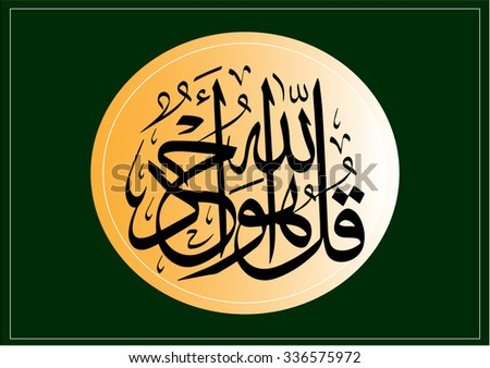 Arabic Calligraphy. Translation:  - say: 'he is allah, the one - stock vector