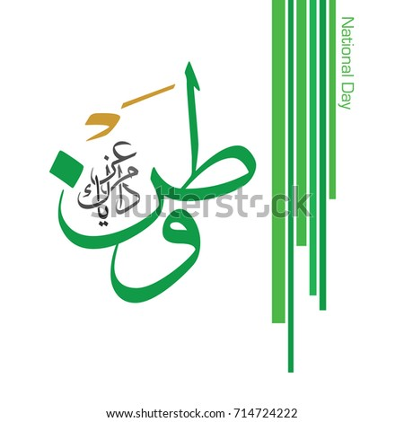 Arabic Calligraphy, Translation : Your glory may last for ever my homeland, a statement for national day of Saudi Arabia