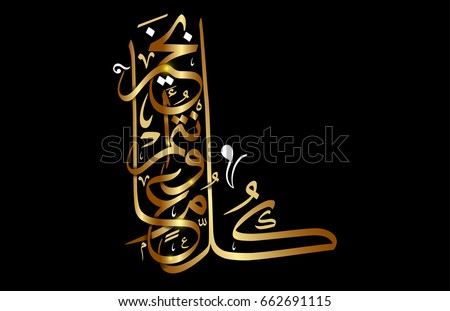 Arabic calligraphy type eid greeting translated stock vector arabic calligraphy type for eid greeting translated may you be well throughout the year m4hsunfo