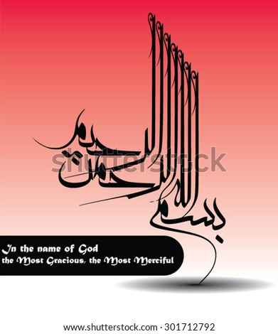 Arabic calligraphy vector design of basmalah (translation: In the name of God, the Most Gracious, the Most Merciful) in moalla discipline style - stock vector