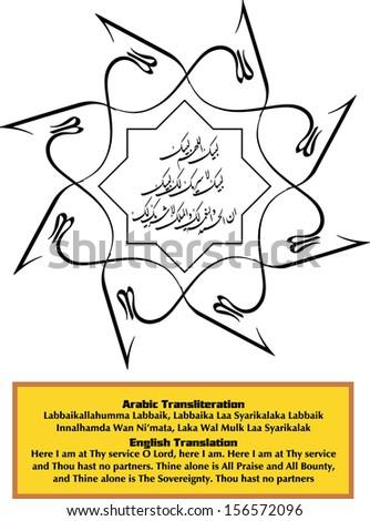 Arabic calligraphy vector of talbiyah prayer. This talbiyah/talbiah prayer is a common prayer invoked by muslim pilgrims when performing their hajj ritual.  - stock vector