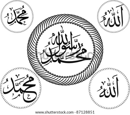 Arabic calligraphy vector transliterated as 'Muhammad Rasulullah' (which mean Muhamad is the messenger of God) with accompanying two set of different Allah and Mohammad wording in thuluth style - stock vector