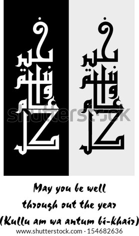 Arabic calligraphy vectors eid greeting (pronounciation: 'Kullu am wa antum bi-khair', translation:May you be well throughout the year).It is commonly used to greet during eid & new year celebration - stock vector