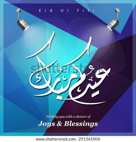 Arabic Eid Mubarak Calligraphy and flash light on top - Muslim Community festival Eid - Islamic greeting card Vintage polygonal background - stock vector