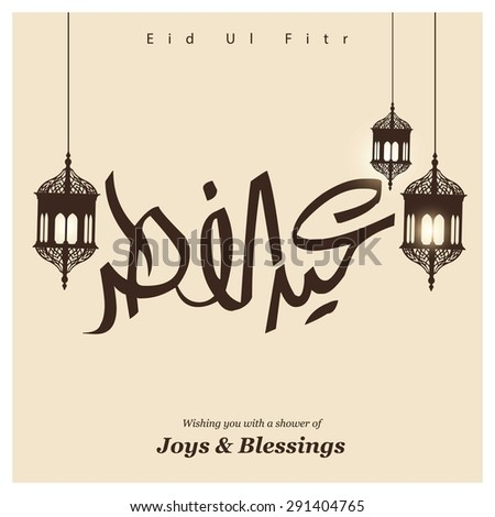 Download Hijri Eid Al-Fitr Greeting - stock-vector-arabic-eid-ul-fitr-calligraphy-and-islamic-traditional-hanging-lamps-muslim-community-festival-291404765  Gallery_712862 .jpg