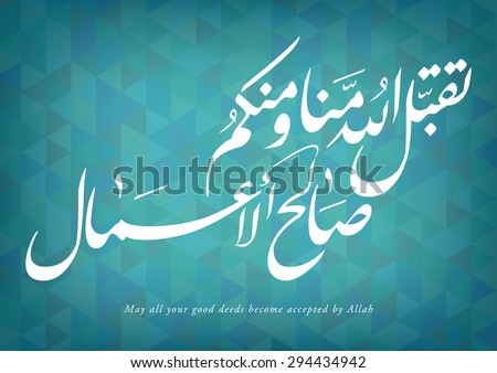 arabic farsi calligraphy - stock vector