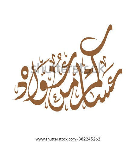"""ARABIC GREETINGS WORD """"MAY YOU BE WELL EVERY YEAR"""" - stock vector"""