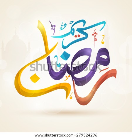 Arabic Islamic calligraphy of colorful text Ramadan Kareem on mosque silhouetted background for Islamic holy month of prayers, celebrations.  - stock vector