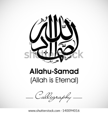 Arabic Islamic calligraphy of dua(wish) Allahu Samad (Allah is Eternal) on abstract grey background. - stock vector