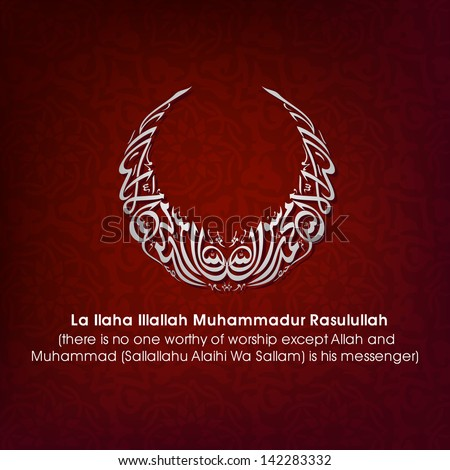 Arabic Islamic calligraphy of dua(wish) La Illaha Illallah Muhammudur Rasulullah 4(fear of Allah brings intelligence, honesty and love) on abstract  background. - stock vector