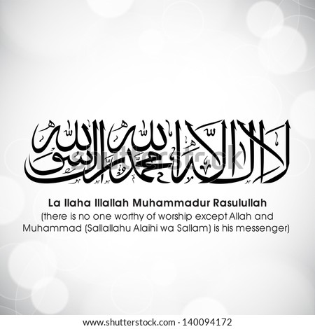 Arabic Islamic calligraphy of dua(wish) Ya Ilaha Illallah Muhammadur Rasulullah on abstract grey background. - stock vector