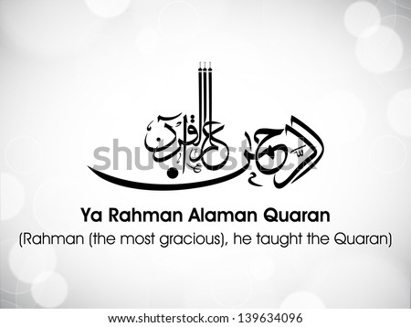 Arabic Islamic calligraphy of dua(wish) Ya Rahman Alaman Quaran (Rahman ( the most gracious), he taught the Quran (Islamic holy book) on abstract grey background. - stock vector