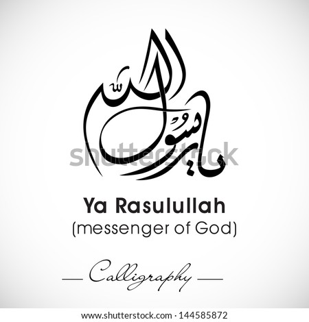 Arabic Islamic calligraphy of dua(wish) Ya Rasulullah (messenger to God) on abstract grey background. - stock vector