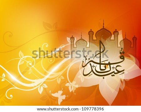 Arabic Islamic calligraphy of Eid Kum Mubarak with Mosque or Masjid on beautiful floral background . EPS 10 - stock vector