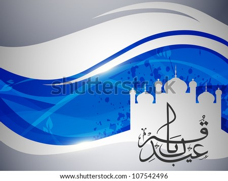 Arabic Islamic calligraphy of Eid Kum Mubarak with Mosque or Masjid on beautiful wave background . EPS 10 - stock vector