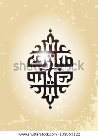 Arabic Islamic calligraphy of Eid Mubarak on grungy abstract background.  EPS 10.  Vector illustration. - stock vector