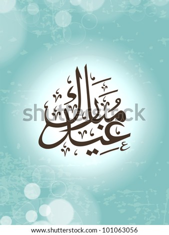 Arabic Islamic calligraphy of Eid Mubarak on grungy abstract blue background.  EPS 10.  Vector illustration. - stock vector