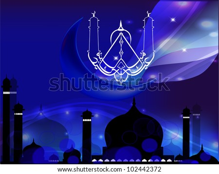 Arabic Islamic calligraphy of Eid Mubarak  text with Mosque or Masjid on modern abstract background, EPS 10.Easy to edit. - stock vector
