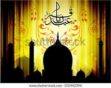 Arabic Islamic calligraphy of Eid Mubarak  text with Mosque or Masjid on modern abstract background, EPS 10. Easy to edit. - stock vector