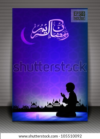 Arabic Islamic calligraphy of  Ramazan Kareem or Ramadan Kareem with Muslim boy reading Namaz and Mosque or Masjid silhouette on modern abstract floral pattern background . EPS 10 Vector Illustration - stock vector