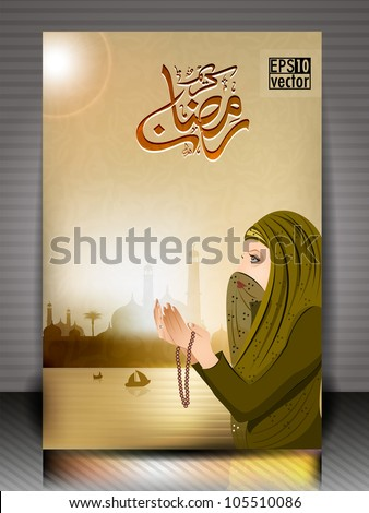 Arabic Islamic calligraphy of  Ramazan Kareem or Ramadan Kareem with Muslim women doing prayer with beads  and Mosque or Masjid silhouette on modern abstract floral pattern background. - stock vector